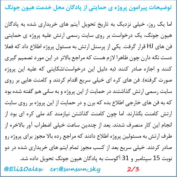 [Persian] A behind story abt army support for HJ [2015.10.15]
