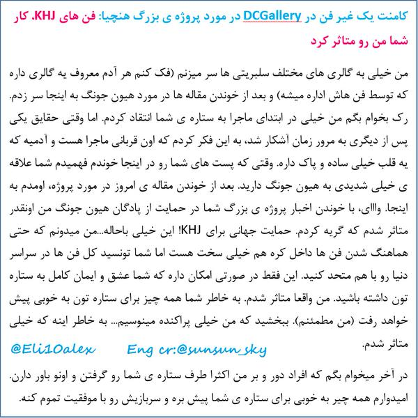 [Persian non-fan acnt] KHJ fans, you moved me @sunsun_sky [2015.10.16]