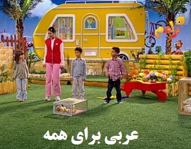 """أحلى صباح مع إيمان """"أحلى صباح"""" برنامه کودک عربی ساده شبکه براعم"""