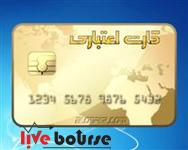 زنگ خطر رشد نقدینگی با کارتهای اعتباری