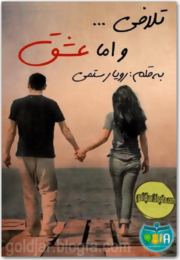 تلافی ... و اما عشق