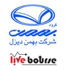 پس از مدت ها عرضه اولیه سهام شرکت بهمن دیزل در بورس تهران