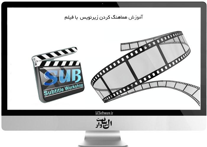 آموزش هماهنگ کردن زیرنویس با فیلم