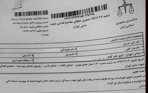 شکایت شهرام شب پره از یک ایرانی در دادگاه عمومی تهران , دنیای موسیقی