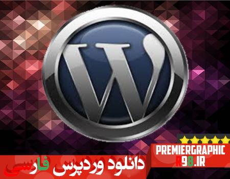دانلود وردپرس فارسی-download word press persian