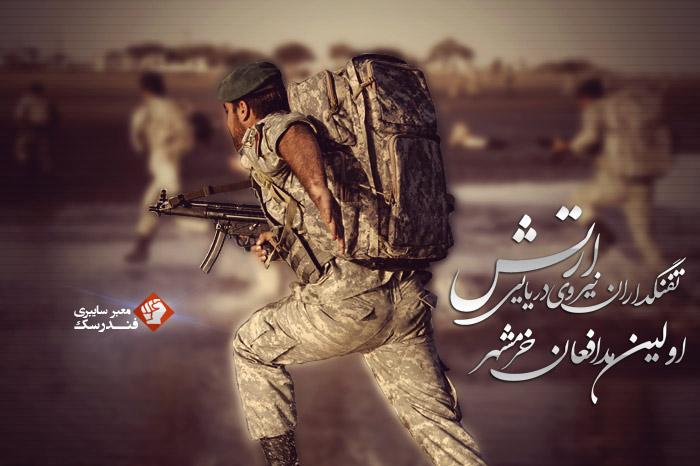 تفنگداران نیروی دریایی، اولین مدافعین خرمشهر