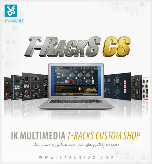 دانلود مجموعه پلاگین میکس و مسترینگ T-RackS Custom Shop v4.9