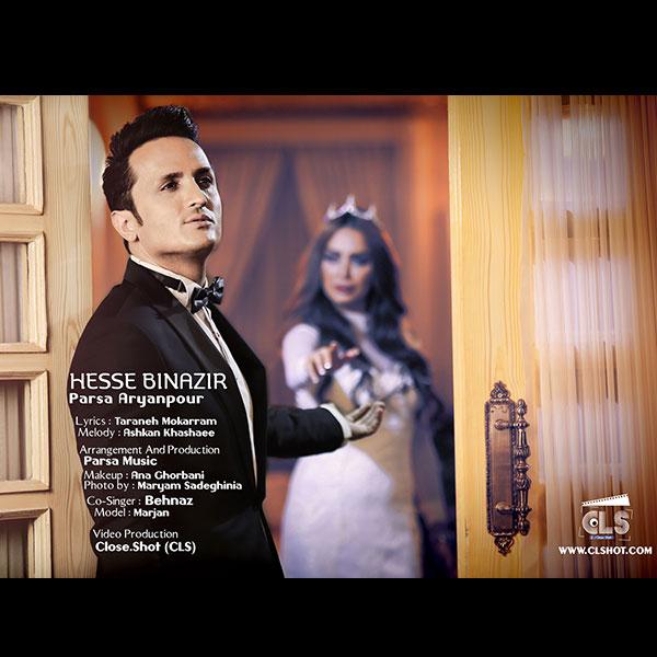 دانلود آهنگ جدید پارسا آریانپور به نام حس بی نظیر