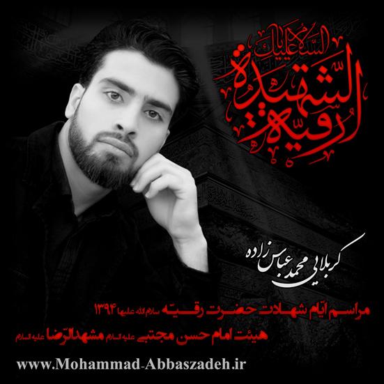 محمد عباس زاده - مراسم ایام شهادت حضرت رقیه (س) 94