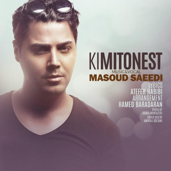 دانلود آهنگ جدید مسعود سعیدی به نام کی میتونست
