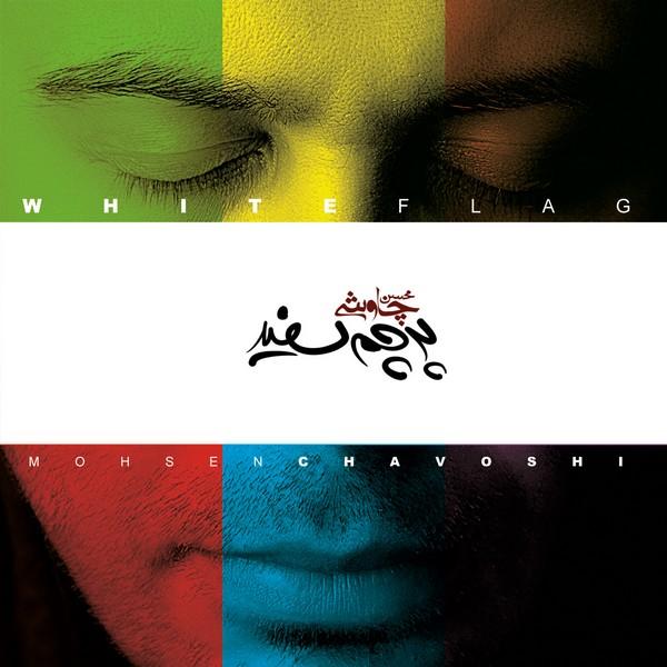 محسن چاوشی پرچم سید