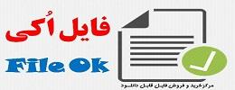 فایل اُکی | مرجع خرید و فروش فایل قابل دانلود