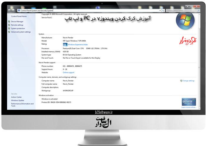 آموزش کرک کردن ویندوز7 در PC و لپ تاپ