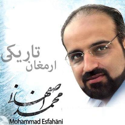 محمد اصفهانی - ارمغان تاریکی