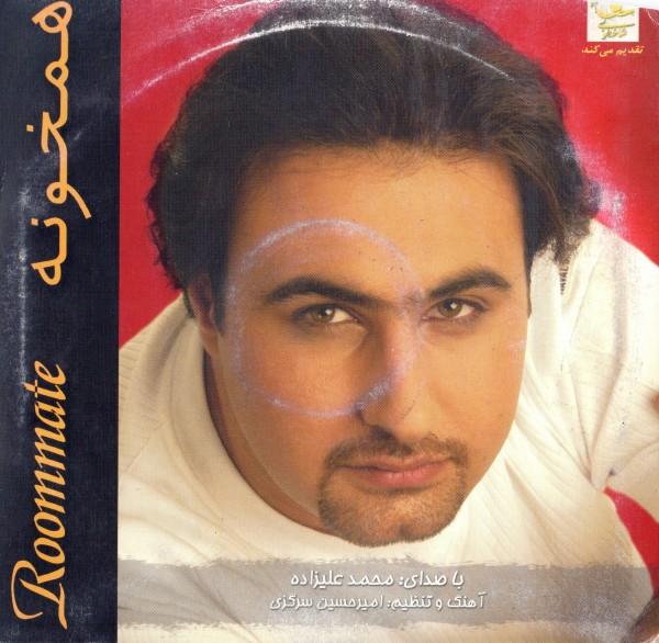 محمد علیزاده همخونه