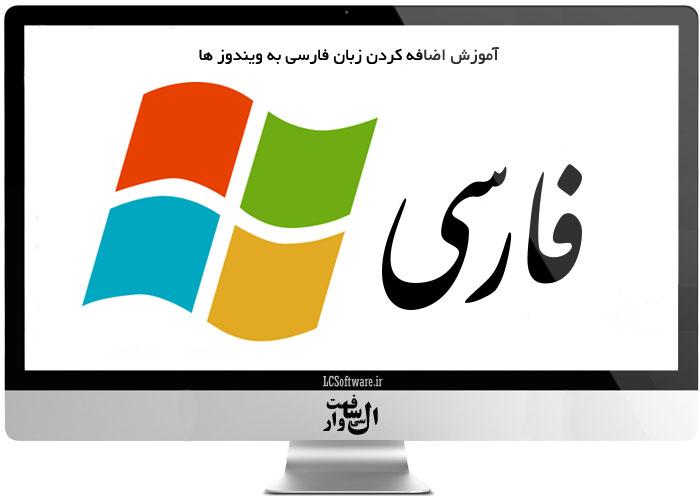 آموزش اضافه کردن زبان فارسی به ویندوز