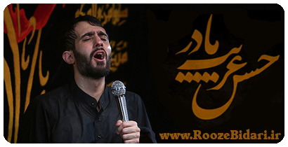 مداحی محمدحسین پویانفر 94