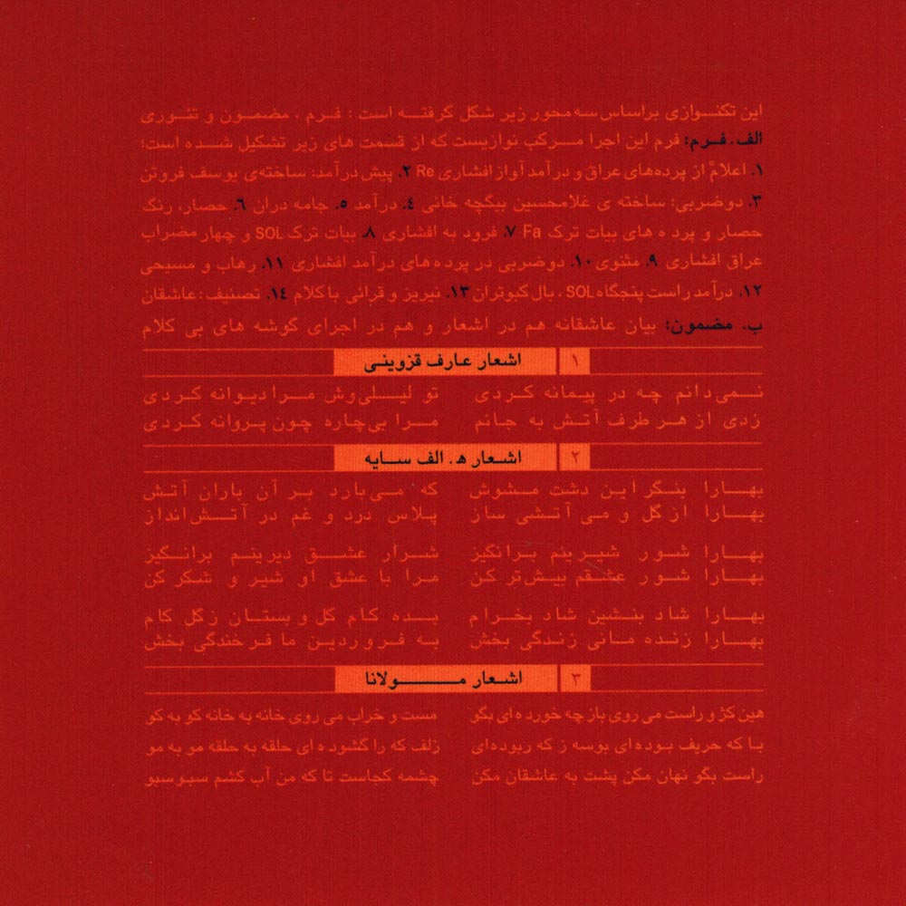 Asheghaneh3.jpg