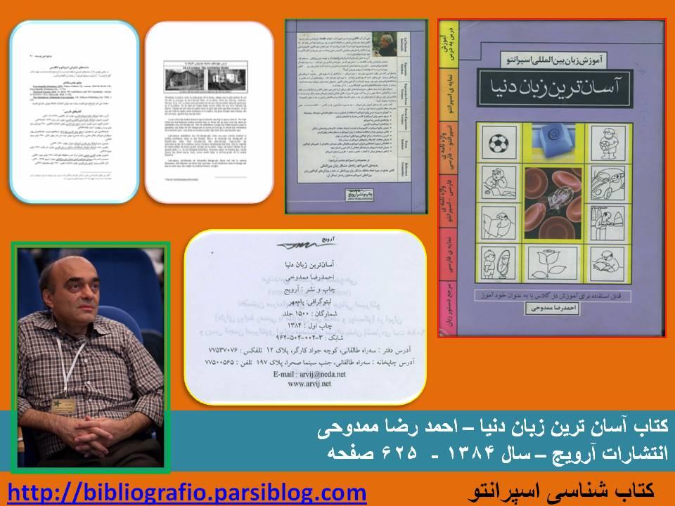 کتاب آسان ترین زبان دنیا - احمد رضا ممدوحی