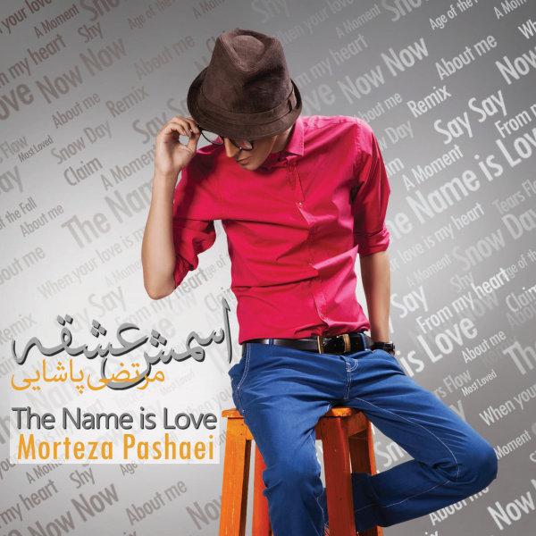 کد آهنگ پیشواز های ایرانسل آلبوم اسمش عشقه مرتضی پاشائی