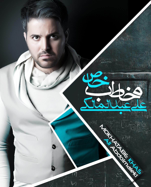 کد آهنگ پیشواز های ایرانسل آلبوم مخاطب خاص علی عبدالمالکی