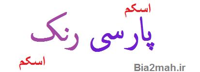 http://s3.picofile.com/file/8225672200/_Bia2Mah_ir_.png