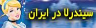 سیندرلا در ایران