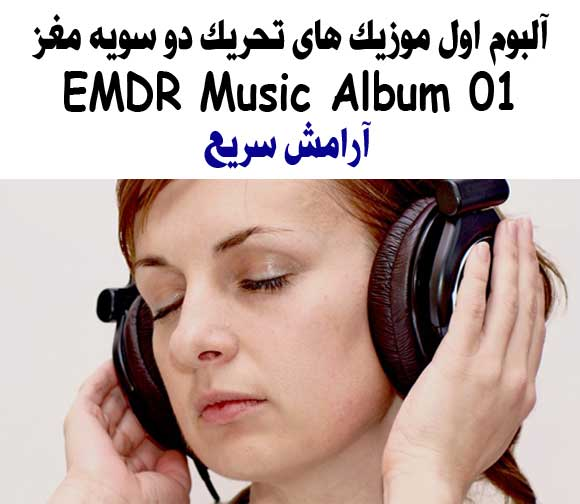http://s3.picofile.com/file/8225729750/EMDR_Music_Album_01.jpg