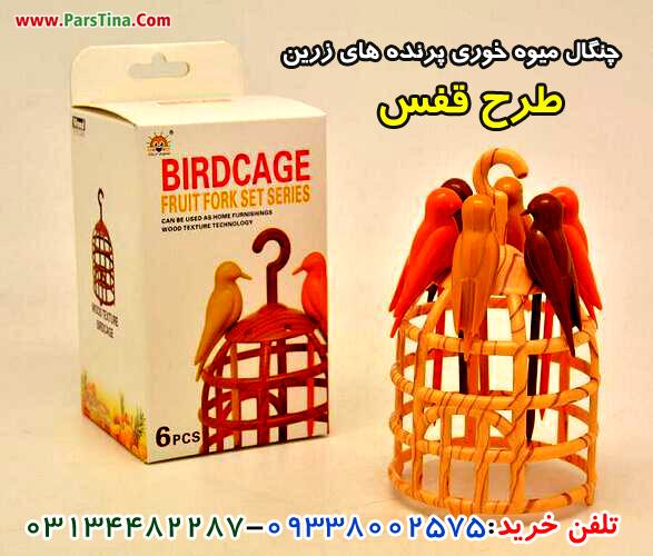 خرید چنگال میوه خوری پرندگان زرین طرح قفس