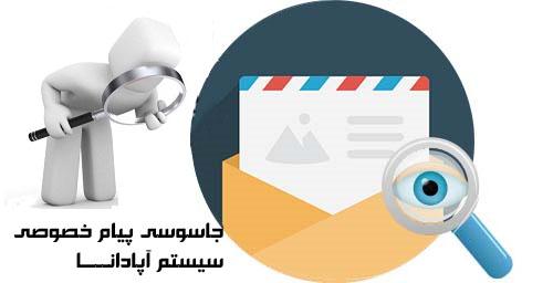 جاسوسی پیام خصوصی آپادانا