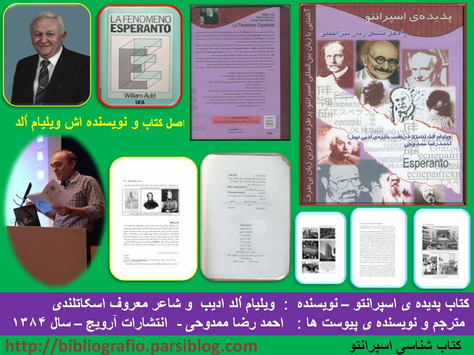 کتاب پدیده ی اسپرانتو - احمد رضا ممدوحی