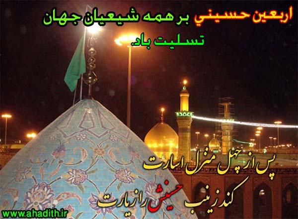 Image result for اربعین حسینی متحرک برای وبلاگ