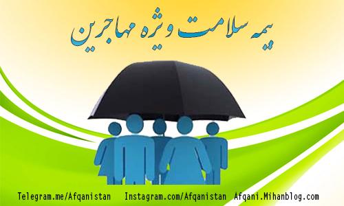 بیمه سلامت، افغانستان وطنم