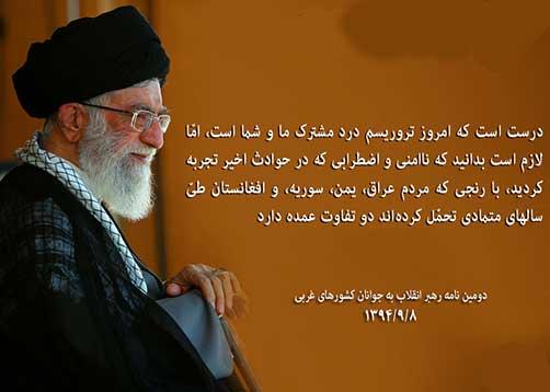 دومین نامه مقام معظم رهبری(مدظله العالی) خطاب به جوانان غرب