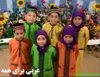 آموزش الفبای عربی و تجوید کودکان ترانه آموزش الفبای عربی