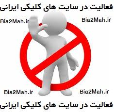 http://s3.picofile.com/file/8226316518/PTC_irani_Bia2Mah_ir_.jpg