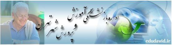 بازنشستگی تهران آموزش و پرورش