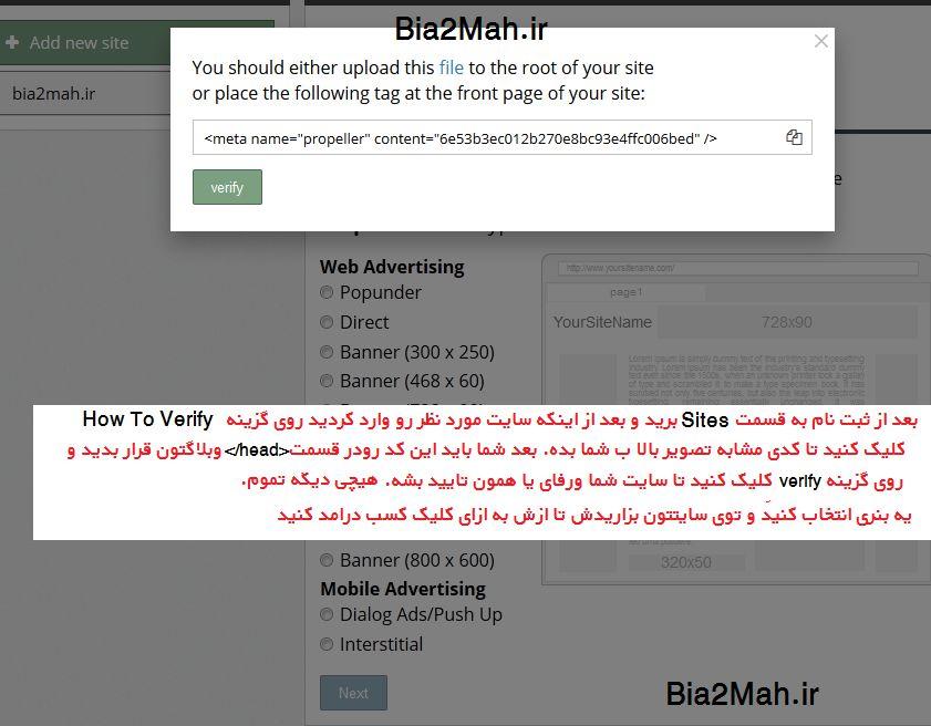 http://s3.picofile.com/file/8226529718/propellerads_Bia2Mah_ir_.jpg