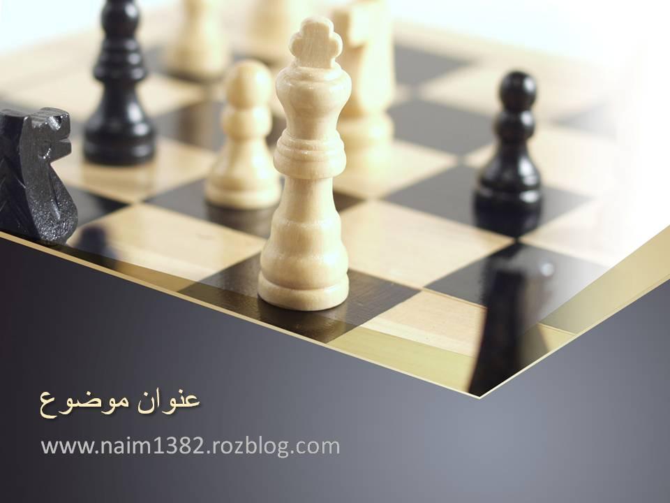 قالب پاورپوینت بسیار زیبای شطرنج