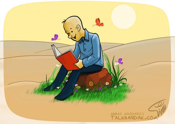 نتیجه تصویری برای متن زیبا درباره کتاب خوانی