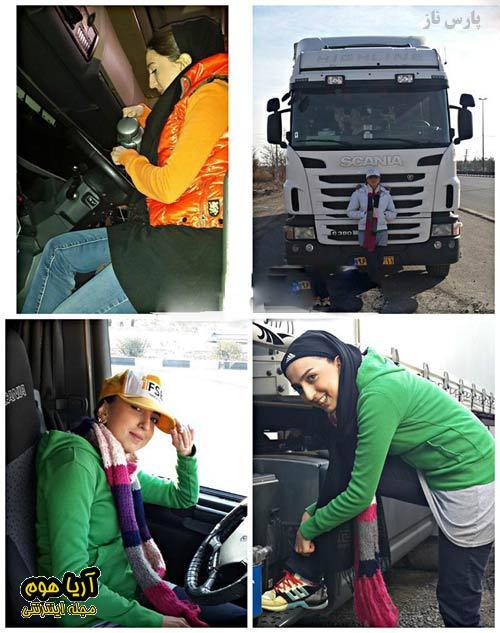 دختر جوان زیبای ایرانی راننده تریلی اسکانیا , جالب و خواندنی