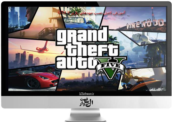 آموزش کامل نصب مودهای بازی GTA V