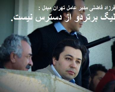 تست تیم های فوتبال بزرگسالان تهران در سال 96 97 موسسه فرهنگی ورزشی تهران مبدل