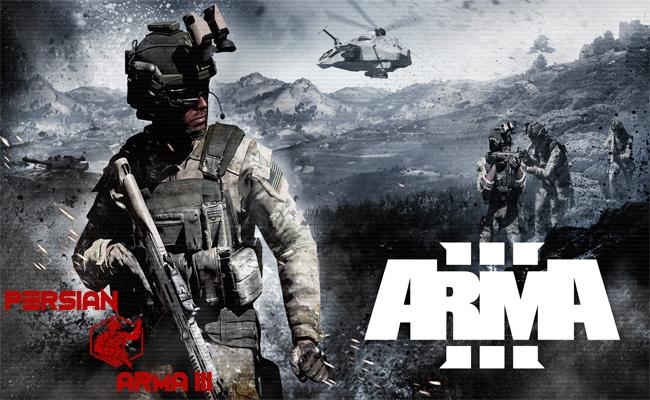 معرفی و داستان بازی Arma 3 (برای اولین بار در ایران)