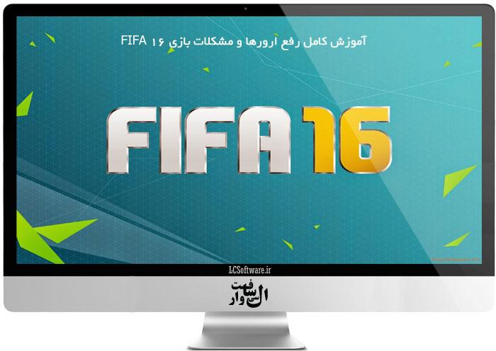 آموزش کامل رفع ارورها و مشکلات بازی FIFA 16