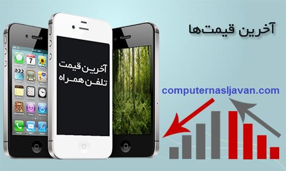 قیمت روز انواع گوشی موبایل ۱۷ آذر ۹۴