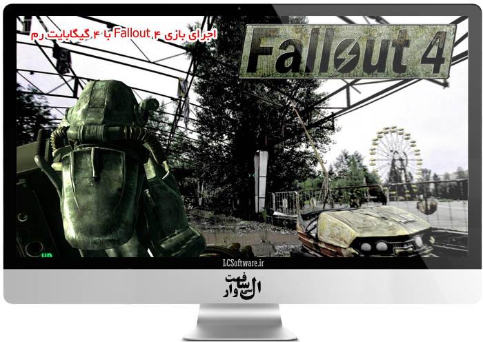 اجرای بازی Fallout 4 با ۴ گیگابایت رم