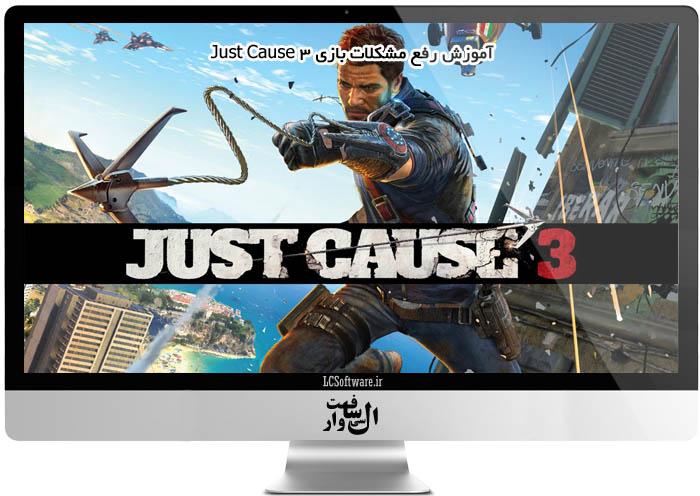 آموزش رفع مشکلات بازی Just Cause 3