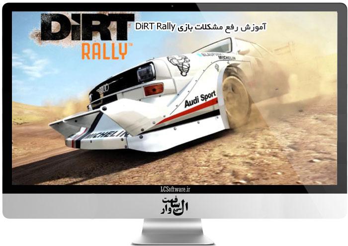 آموزش رفع مشکلات بازی DiRT Rally