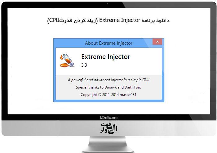 دانلود برنامه Extreme Injector